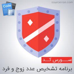 سورس کد برنامه تشخیص عدد زوج و فرد در سی پلاس پلاس
