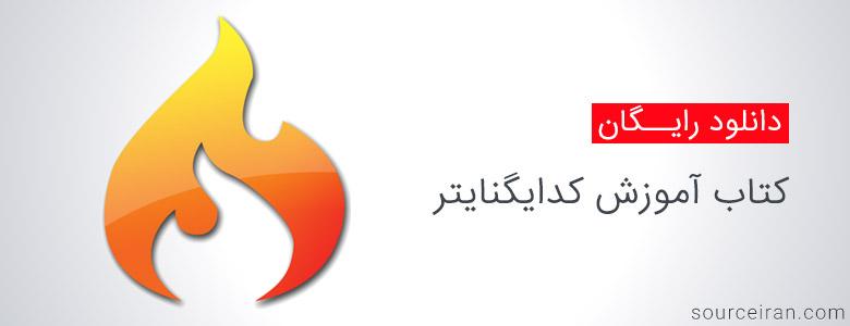 کتاب آموزش کدایگنایتر به زبان فارسی