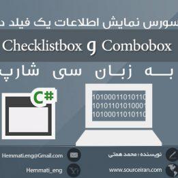 دانلود رایگان سورس نمایش اطلاعات یک فیلد در Combobox و Checklistbox به زبان سی شارپ
