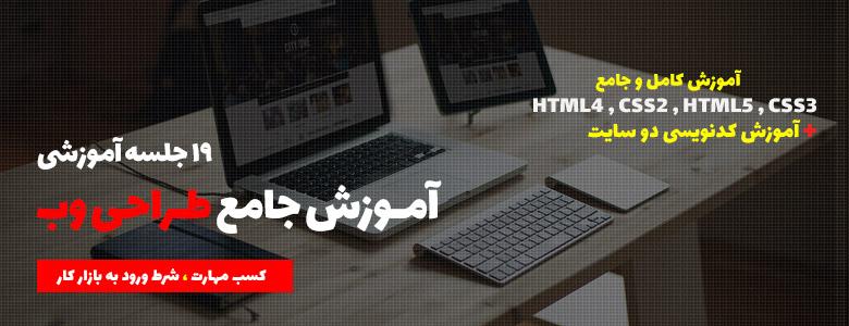 دوره آموزش کامل طراحی وب سایت