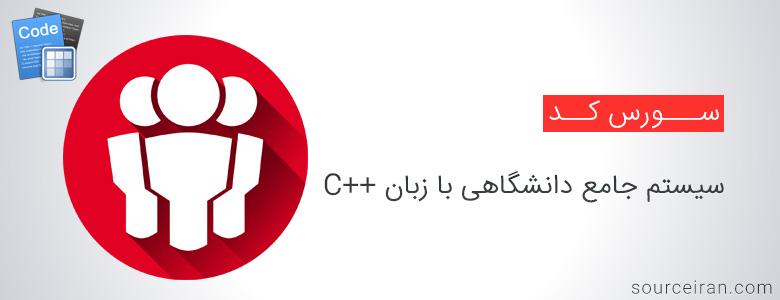 سورس پروژه برنامه نویسی سیستم جامع دانشگاهی