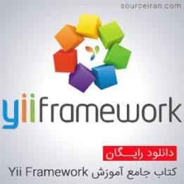 کتاب جامع آموزش Yii Framework فریم ورک PHP
