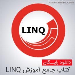 آموزش جامع آموزش LINQ
