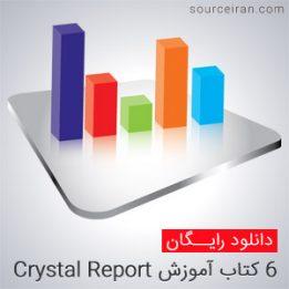 آموزش جامع و کامل Crystal Report