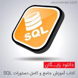 کتاب آموزش جامع و کامل دستورات SQL