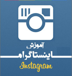 Comprehensive training Instagram book sourceiran.com  کتاب آموزش جامع اینستاگرام
