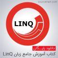 کتاب آموزش جامع زبان LinQ