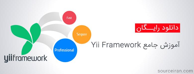 کتاب آموزش جامع Yii Framework