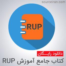 کتاب جامع آموزش RUP