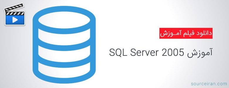 فیلم جامع و کامل آموزش SQL Server 2005