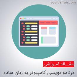 آموزش برنامه نویسی کامپیوتر به زبان ساده