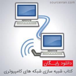 آموزش شبیه سازی شبکه های کامپیوتری