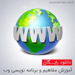 آموزش مفاهیم و برنامه نویسی وب