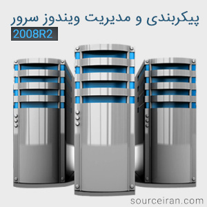 پیکربندی و مدیریت ویندوز سرور 2008R2