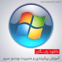 آموزش پیکربندی و مدیریت ویندوز سرور