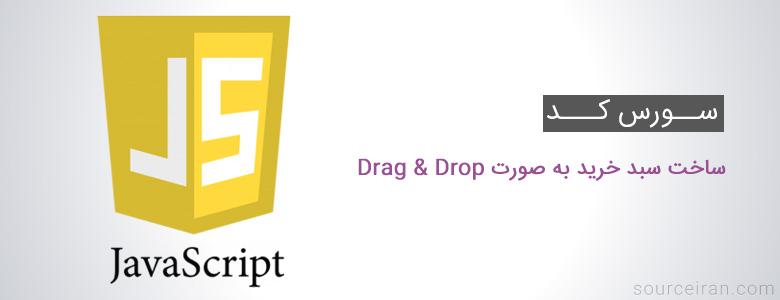 ساخت سبد خرید به صورت Drag & Drop