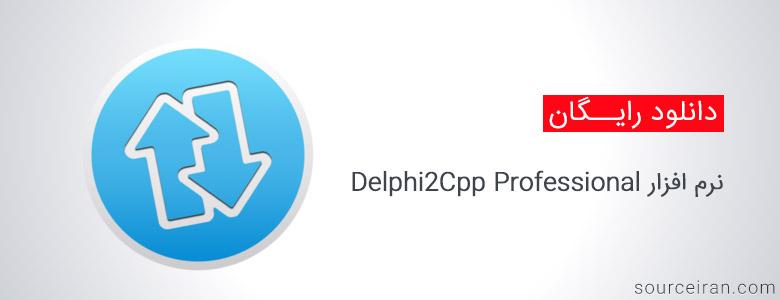 تبدیل کد منبع دلفی به سی پلاس پلاس