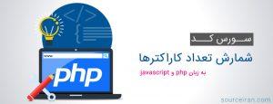 سورس کد پروژه شمارش تعداد کاراکترها به زبان php و javascript