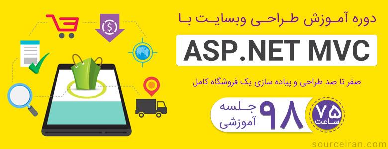 دوره طراحی وبسایت با ASP.NET MVC