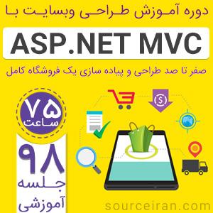 دوره آموزش طراحی سایت با ASP.Net MVC (بیش از ۷۵ ساعت)