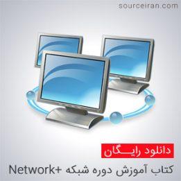 کتاب آموزش دوره +Network