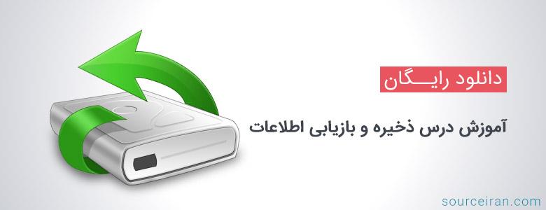 کتاب آموزش درس ذخیره و بازیابی اطلاعات