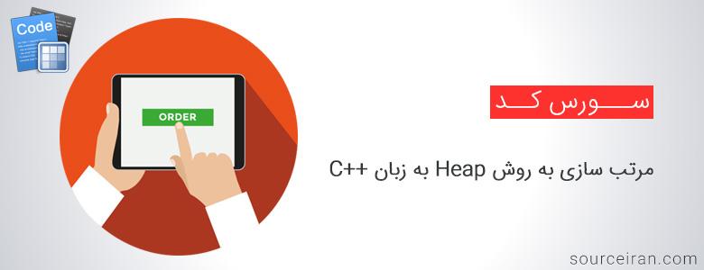 سورس برنامه مرتب سازی به روش هاپ به زبان سی پلاس پلاس