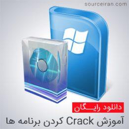 آموزش Crack کردن برنامه ها
