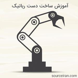 آموزش ساخت دست رباتیک