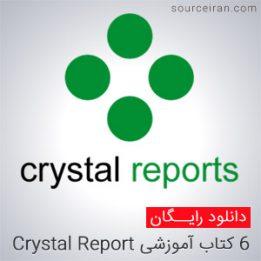 کتاب آموزشی Crystal Report به زبان فارسی
