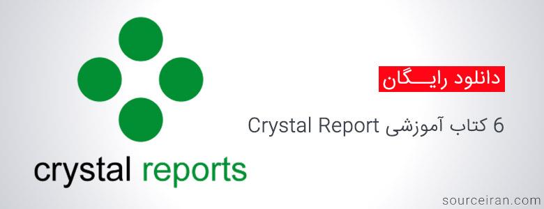 کتاب آموزشی Crystal Report