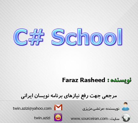 Csharp School-[www.sourceiran.com]