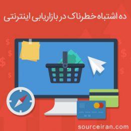 ده اشتباه خطرناک در بازاریابی اینترنتی