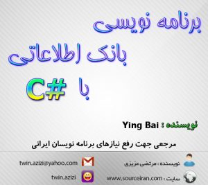 Database Csharp-[www.sourceiran.com]