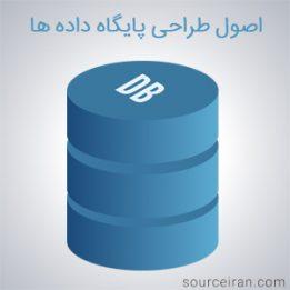 اصول طراحی پایگاه داده ها