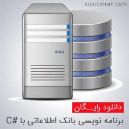 برنامه نویسی بانک اطلاعاتی با سی شارپ