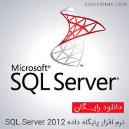 نرم افزار پایگاه داده SQL Server 2012