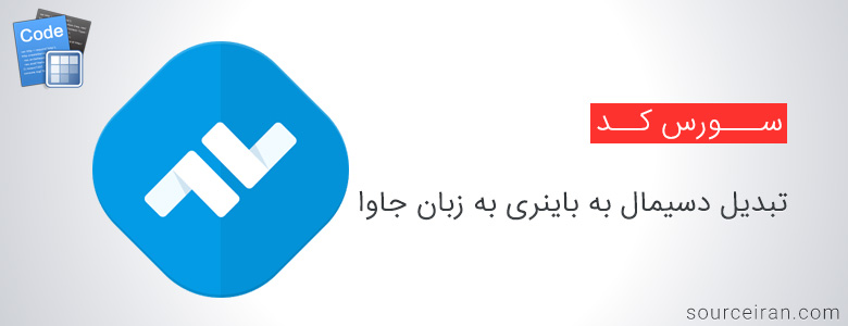 سورس کد تبدیل دسیمال به باینری به زبان جاوا