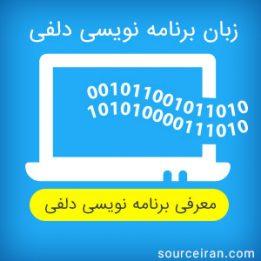 زبان برنامه نویسی دلفی