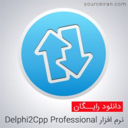 نرم افزار Delphi2Cpp Professional v1.6.3