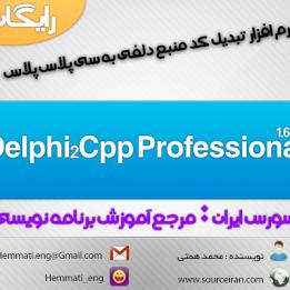 دانلود نرم افزار Delphi2Cpp Professional v1.6.3 جهت تبدیل کد منبع دلفی به ++C