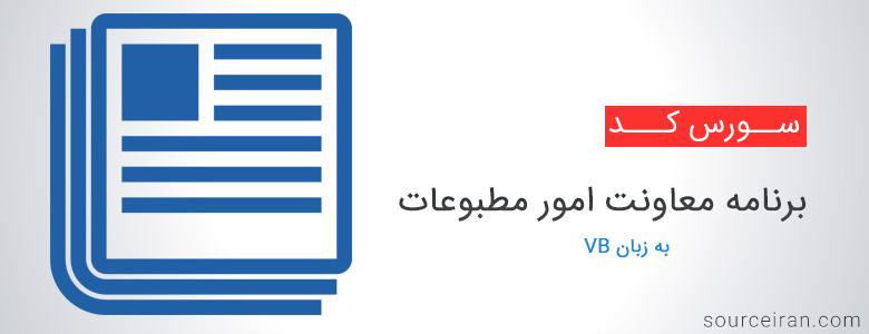 سورس برنامه معاونت امور مطبوعات به زبان VB6