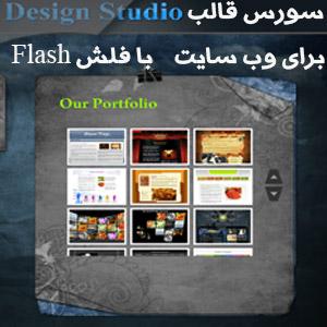 Design studio flash WebTemplate Sourceiran.com  سورس قالب Design Studio برای وب سایت