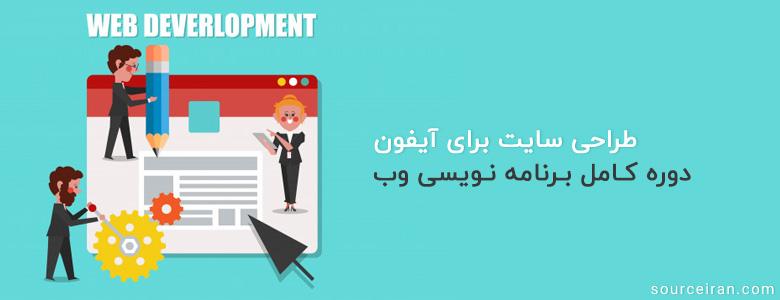 طراحی سایت برای آیفون