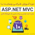 دوره آموزش برنامه نویسی ASP.Net MVC