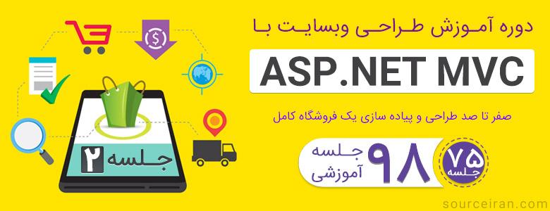 آموزش طراحی سایت با ASP.Net MVC