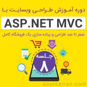 آموزش ASP.Net MVC