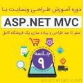 دوره آموزش طراحی سایت با ASP.Net MVC