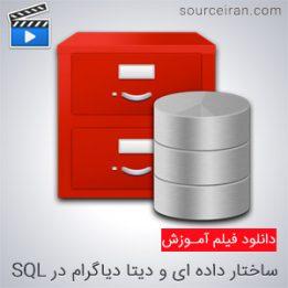 ساختار داده ای در SQL