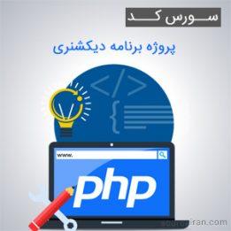 سورس کد پروژه برنامه دیکشنری